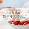 お弁当の食中毒を防ごう【保存版】