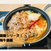 吉野家の麻辣牛鍋膳を食べて来たよ、冬なのに汗だくになる[日記風レビュー]