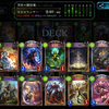【シャドウバース】「神々の騒嵐」格安コンセプトデッキをまとめて紹介します 【Card-guild】