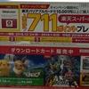 【還元率7%】楽天バリアブルカードキャンペーン開催情報