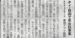 「日経MJ」に掲載されました。【2019年1月9日】