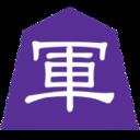 軍人将棋協会開発ブログ