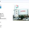 イトーヨーカドー古河店さんが2月17日で完全閉店