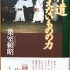 「神道 見えないものの力」を読んでみたースピリチュアルと似ている?