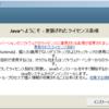 Java Runtime Environment (JRE) 8 Update 211