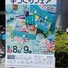 OSAKA手作りフェア に行ってきたよ!