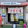 ぶっとび亭(柳井市)パーコー麺