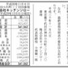 株式会社キッチンジロー 第43期決算公告 / 減資公告