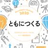 Developer Summit 2020 でお会いしましょう!