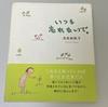 【必読】自分に自信がなくなった時に読んでほしい1冊ー浅見帆帆子さんの『いつも忘れないで。」ー