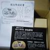 KDDIの株主優待カタログギフトで頼んだ「かねきち 近江牛すき焼き肉」が来たのですき焼きを食べた。