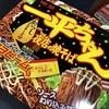 麺類大好き228 明星一平ちゃん夜店の焼そば+オタフクソースで濃い目にしてみた!