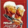 🔵映画「パピヨン」/(1973アメリカ)感想*自由を渇望するアウトローの執念の脱獄劇*レビュー4.1点