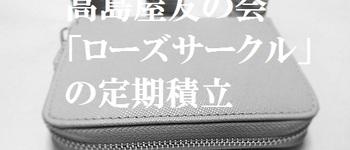 高島屋友の会「ローズサークル」でお得な定期積立!入会方法や使い道は?