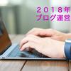 【運営報告】5月の運営報告