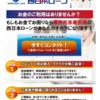 【闇金融】西日本ローンに個人情報送ってしまった