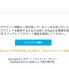 自称 Apple から苦しいメールが届いた