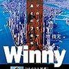Winny 天才プログラマー金子勇との7年半 (NextPublishing) / 壇 俊光 (asin:B0875KDMCF)