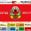 宇都宮が3年ぶりに餃子消費量日本一に返り咲き