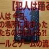 おすすめカードゲーム!【犯人は踊る】ルール説明とゲームの流れ