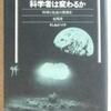吉岡斉「科学者は変わるか」(社会思想社)