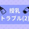 【授乳問題】おっぱいトラブル②
