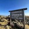 福岡県にある福智山に登ってみた