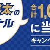 不二家|棋士藤井聡太のオリジナルグッズ等が当たるキャンペーン
