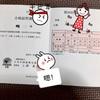 中国語検定2級に合格しました