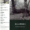 富士山環境展8 『猟師と鹿の解体』他が開催されるよ