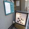 【移転】引越し前のカフェ・ド・カファの様子