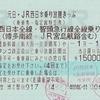 元日・JR西日本乗り放題きっぷ(普通車用・2013年元旦)
