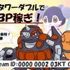 【剣盾バトルタワーダブル】眼鏡噴火ぶっぱ!イエブリガチトリル
