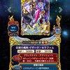 【ロストエデンⅡ】征服の魔剣 イザーク・セラフィム【ステータス・レビュー】