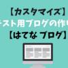 【はてなブログ】カスタマイズ前にしよう!テスト用ブログの作り方