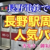 【YouTube】長野電鉄で行く 長野駅周辺の人気パン 善光寺・御朱印の旅