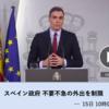 スペインの非常事態宣言による外出禁止措置
