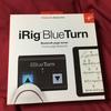 piaScoreに譜めくりペダルiRig BlueTurnを導入してみたらめちゃくちゃ便利になった