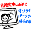 海外に住む日本人必見!オンラインパーソナルが期間限定でオープン!