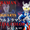 【開封レビュー】S.H.Figuartsウルトラマンゼロ 10周年 Special Color Ver.