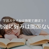自分の好きな学習スタイルで勉強するのは間違いだよねという研究の話