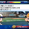 【選手作成】サクスペ「フリート高校 三塁手作成⑥ 天才前の下見中。微妙」