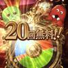 「グラブル」毎日最高200連ガチャ結果!10日目~13日目 2020/12~