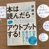 読んでも忘れない読書法!!齊藤孝さん著書「本は読んだらすぐアウトプットする!」を読みました。