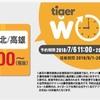 日本各地から片道5千円程から台湾へ!!2日間限定タイガーWOWセール開催!