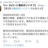 【中級編】難病児ツイオフ参加方法【リツイートのやり方】
