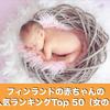 【名付け参考資料】フィンランドの赤ちゃんの名前人気ランキングTop 50とその由来(女の子編)