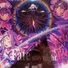 【ネタバレ注意】制作陣に感謝しかない…Fate/stay night HF最終章を見てきた雑な感想
