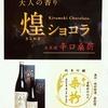桑折町の地酒・辛口桑折とコラボした「煌ショコラ」数量限定で発売中(大野屋・リカーショップ旭屋)