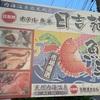 愛知県 知多半島 内海温泉【魚半日吉苑】